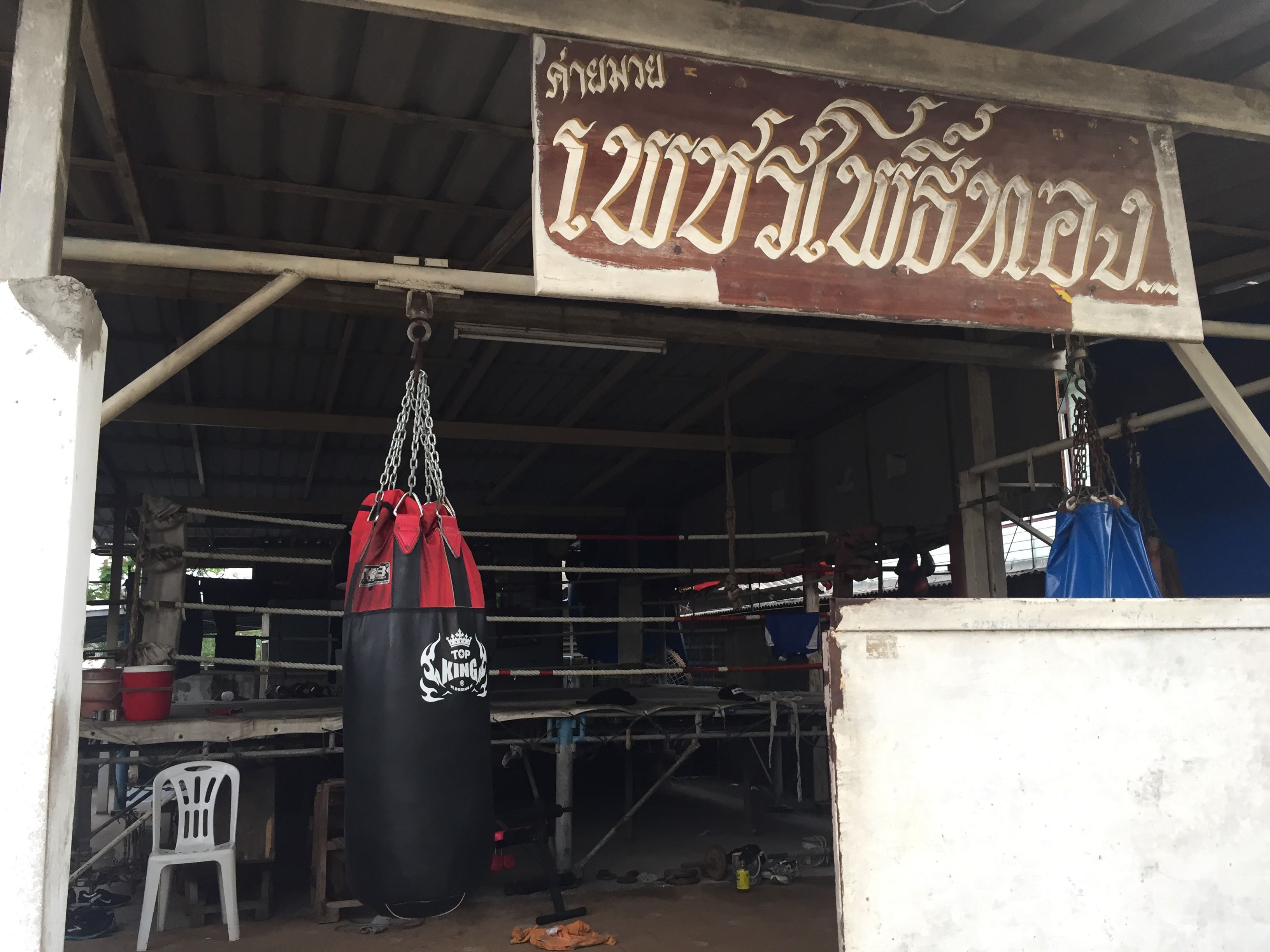 entrada petputhong