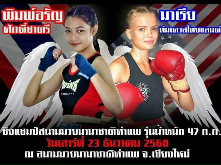 Pelea de chicas en Muay Thai